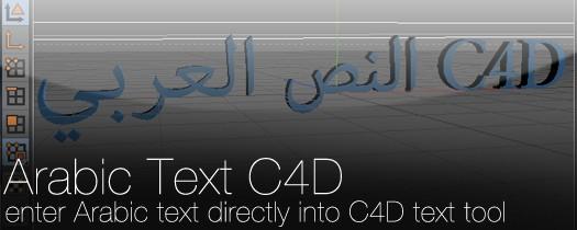 ArabicText C4D