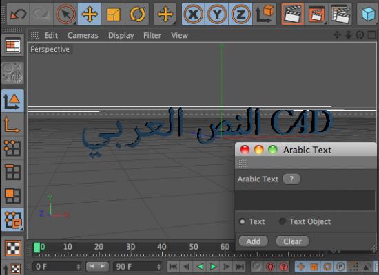 ArabicText C4D UI