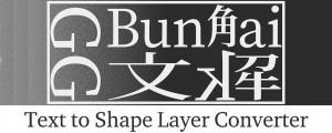 GG Bunkai - Text to Shape Layer Converter